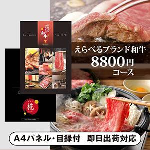 カタログギフト えらべるブランド和牛【8800円コース】椛(もみじ)