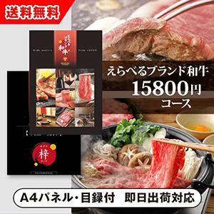 カタログギフト えらべるブランド和牛【15800円コース】梓(あずさ)