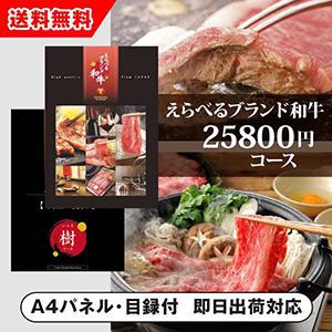 カタログギフト えらべるブランド和牛【25800円コース】樹(いつき)