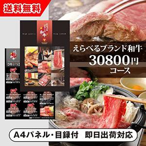カタログギフト えらべるブランド和牛【30800円コース】柊(ひいらぎ)