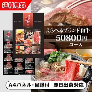 カタログギフト えらべるブランド和牛【50800円コース】桐(きり)
