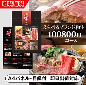 カタログギフト えらべるブランド和牛【100800円コース】梛(なぎ)
