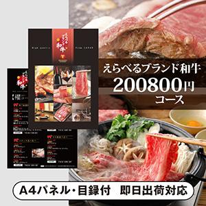 カタログギフト えらべるブランド和牛【200800円コース】櫂(かい)