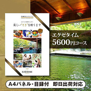 カタログギフト エグゼタイム【5600円コース】PART1