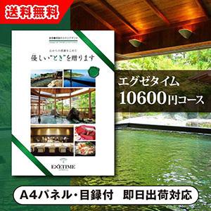 カタログギフト エグゼタイム【10600円コース】PART2