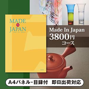 カタログギフト Made In Japan【3800円コース】MJ06