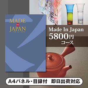 カタログギフト Made In Japan【5800円コース】MJ10