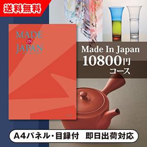 カタログギフト Made In Japan【10800円コース】MJ16