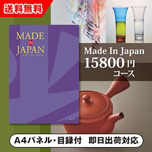 カタログギフト Made In Japan【15800円コース】MJ19