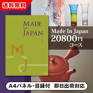 カタログギフト Made In Japan【20800円コース】MJ21