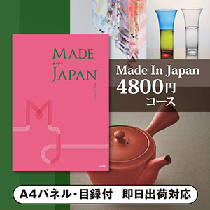 カタログギフト Made In Japan【4800円コース】MJ08