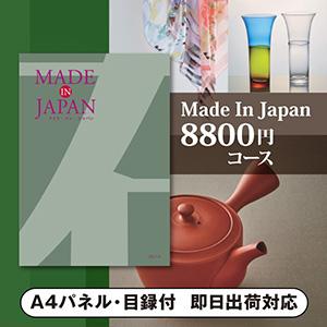 カタログギフト Made In Japan【8800円コース】MJ14