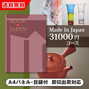 カタログギフト Made In Japan【31000円コース】MJ26