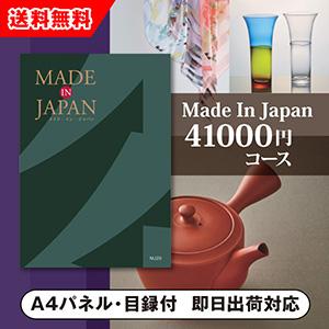 カタログギフト Made In Japan【41000円コース】MJ29