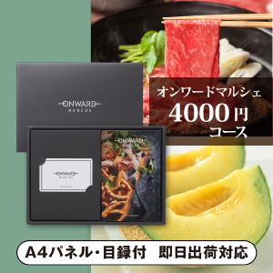 カタログギフト オンワード・マルシェ【3800円コース】ヴェール