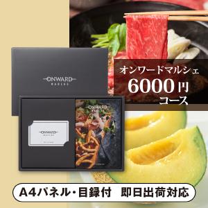 カタログギフト オンワード・マルシェ【5800円コース】エクリュ