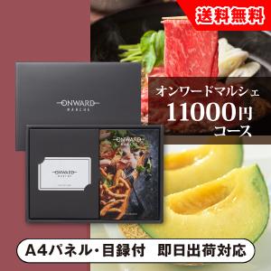 カタログギフト オンワード・マルシェ【10800円コース】ボルドー