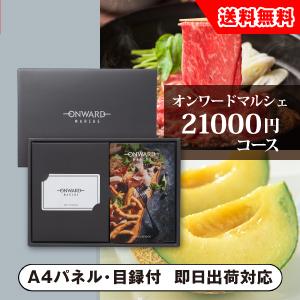 カタログギフト オンワード・マルシェ【20800円コース】プラティーヌ
