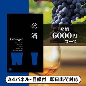カタログギフト 銘酒【6000円コース】GS02