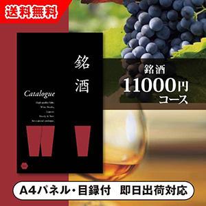 カタログギフト 銘酒【11000円コース】GS03