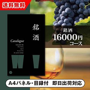 カタログギフト 銘酒【16000円コース】GS04
