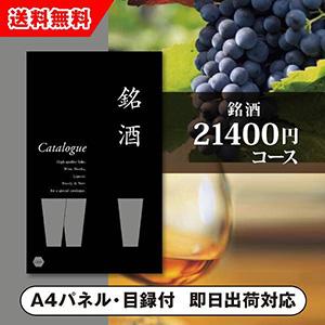カタログギフト 銘酒【21400円コース】GS05