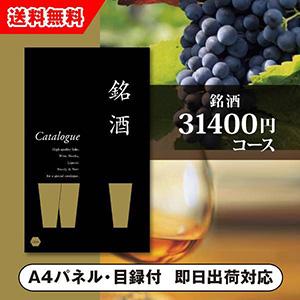 カタログギフト 銘酒【31400円コース】GS06