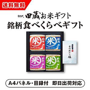 初代田蔵 特別厳選 本格食べくらべお米ギフトセット(4個入)【パネル・目録付】
