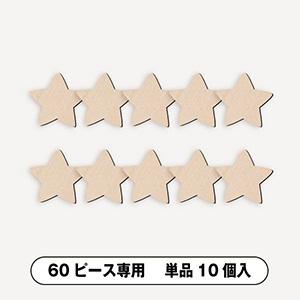 メッセージピースウェルカムボード用ピース単品10個入(スタードロップス・60ピース用)