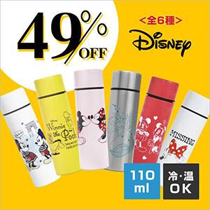【最短即日出荷】Disney ミニボトル 110ml