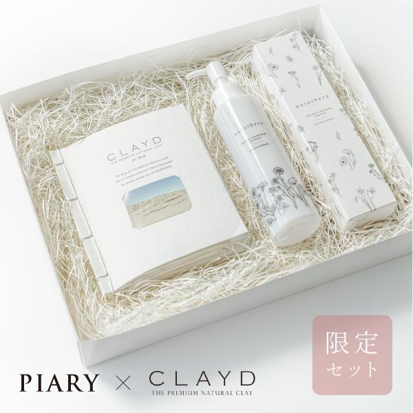 【送料無料】【限定セット】CLAYD│ウィークブック+ナチュセラ