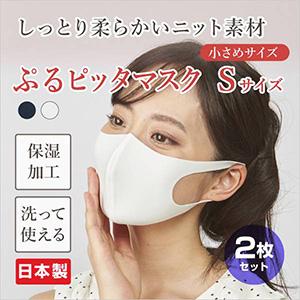 【送料無料】【最短即日出荷】メール便 洗えて清潔!男女兼用の立体型マスク「ぷるピッタマスク」2枚セット