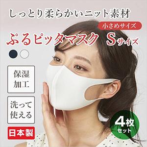 【送料無料】【最短即日出荷】メール便 洗えて清潔!男女兼用の立体型マスク「ぷるピッタマスク(Sサイズ)」4枚セット