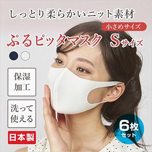 【送料無料】【最短即日出荷】メール便 洗えて清潔!男女兼用の立体型マスク「ぷるピッタマスク(Sサイズ)」6枚セット