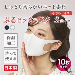 【送料無料】【最短即日出荷】メール便 洗えて清潔!男女兼用の立体型マスク「ぷるピッタマスク(Sサイズ)」10枚セット