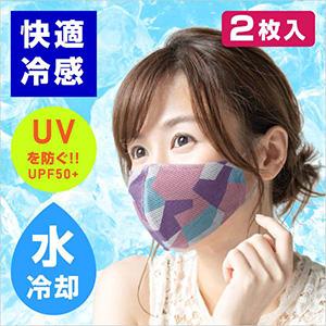 【送料無料】【最短即日出荷】メール便 夏用!ウォータークールマスク(アイスピンク&ホワイト)2枚セット