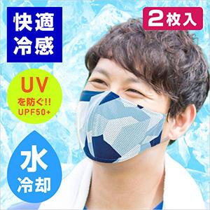 【送料無料】【最短即日出荷】メール便 夏用!ウォータークールマスク(アイスブルー&ネイビー)2枚セット