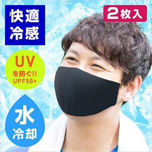 【送料無料】【最短即日出荷】メール便 夏用!ウォータークールマスク(ネイビー&ホワイト)