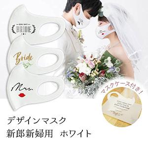 デザインマスク(新郎新婦用)ホワイト