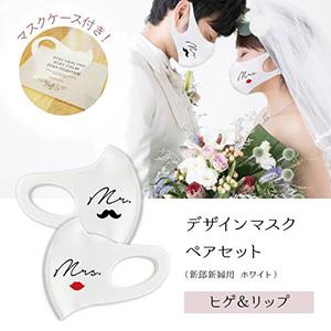 【送料無料】メール便 デザインマスク ペアセット 新郎新婦用 ホワイト(ヒゲ/リップ)