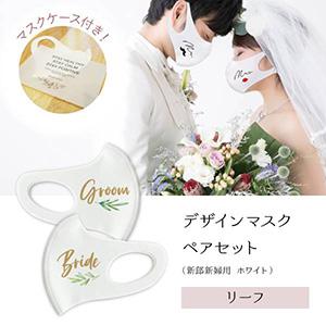 【送料無料】メール便 デザインマスク ペアセット 新郎新婦用 ホワイト(リーフ)