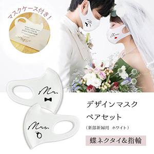 【送料無料】メール便 デザインマスク ペアセット 新郎新婦用 ホワイト(蝶ネクタイ/指輪)