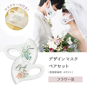 【送料無料】メール便 デザインマスク ペアセット 新郎新婦用 ホワイト(フラワーB)