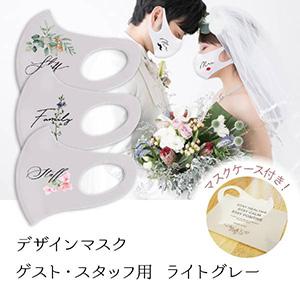 デザインマスク(ゲスト・スタッフ用)ライトグレー
