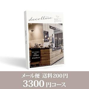 カタログギフト デコルメ【3300円コース】ユッセ/メール便配送