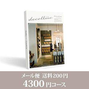 カタログギフト デコルメ【4300円コース】レーヴェンブルク/メール便配送
