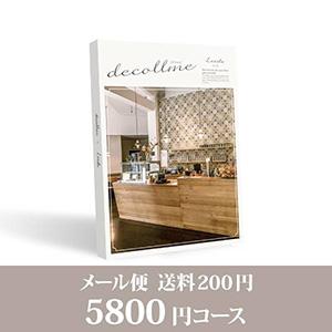 カタログギフト デコルメ【5800円コース】リーズ/メール便配送