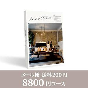 カタログギフト デコルメ【8800円コース】シュヴェルニー/メール便配送