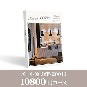 カタログギフト デコルメ【10800円コース】アルカサル/メール便配送