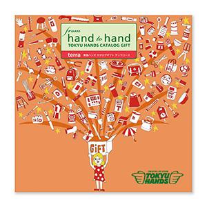 東急ハンズカタログギフト from hand to hand【5800円コース】terra(テッラ)/メール便配送